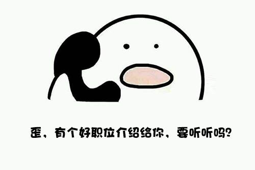 介绍职位.jpg